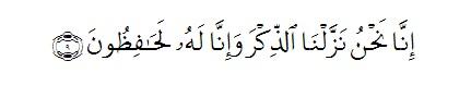 Al-Hijr ayat 9