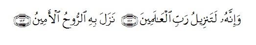 Asy-Syu'araa ayat 192-193