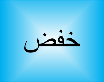 Tanda Irab Khofad Dalam Ilmu Nahwu Serta Contohnya