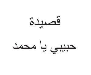 Lirik Qasidah Habibi Ya Muhammad Bahasa Arab
