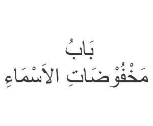 Kalimat Isim Yang I'rabnya Dijarkan