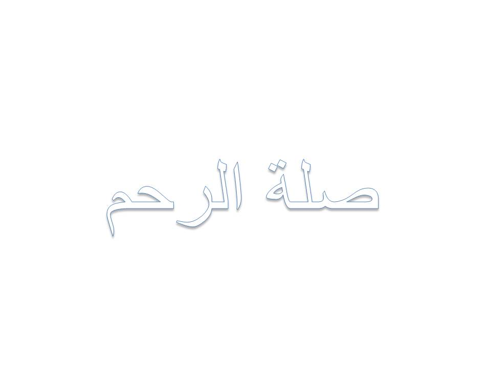 Ayat Alquran Tentang Silaturahmi Dan Terjemahannya