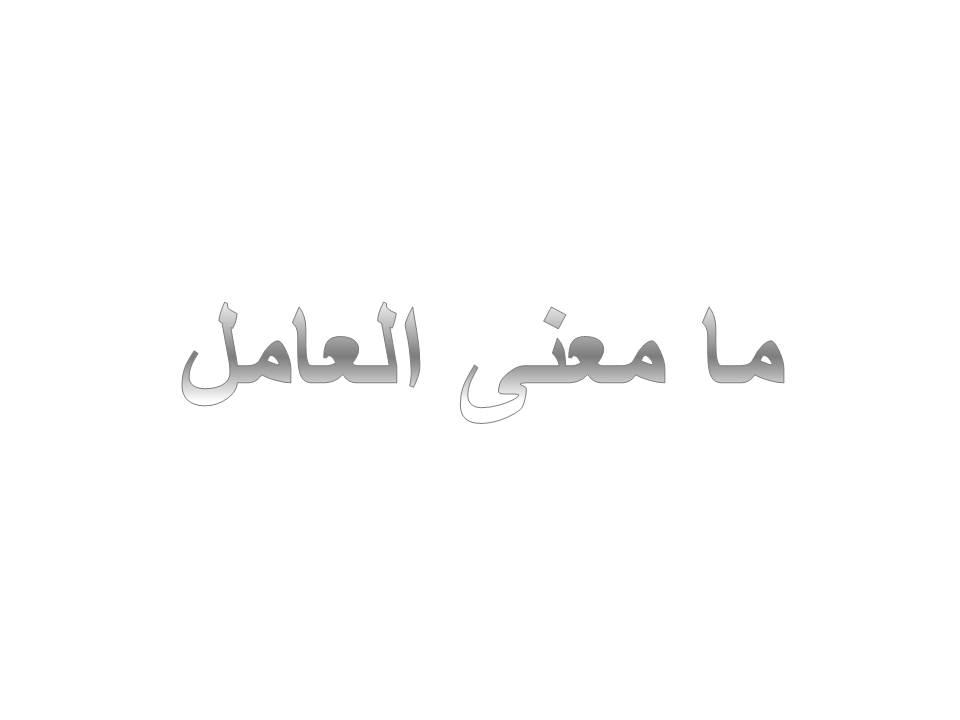 Bagaimana Pengertian Amil Dalam Ilmu Nahwu Bahasa Arab