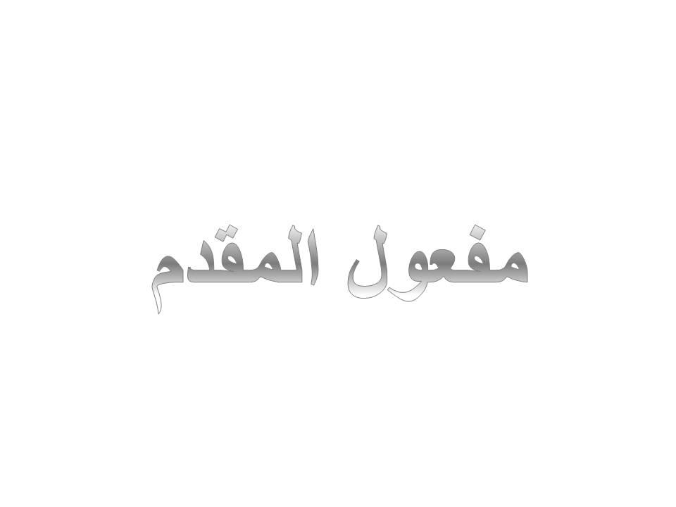 Maful Muqaddam Dan Contohnya Dalam Surat Al-Fatihah