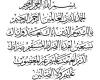 Analisis Fiil Madhi Dalam Surat Al-Fatihah Serta Penjelasannya