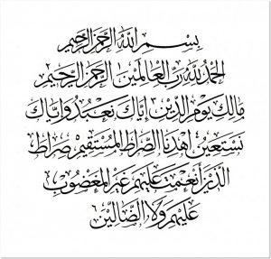 Fiil Amar Dalam Surat Al-Fatihah Dan Penjelasannya