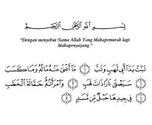 Surat Al Lahab Dan Artinya Bacaan Surat Al Lahab Dan