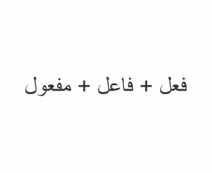 Memahami Subjek Predikat dan Objek Dalam Bahasa Arab