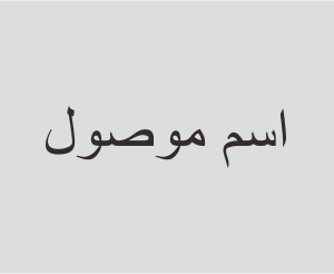 Definisi Isim Maushul Dan Contohnya Dalam Bahasa Arab