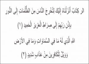Kenapa Lafad Allah Dibaca Kasrah Pada Surat Ibrahim Ayat 2