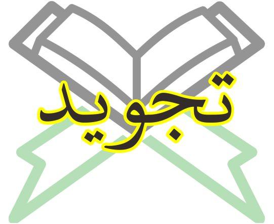 Pengertian Ilmu Tajwid Menurut Ahli Qira'ah Dan Contohnya