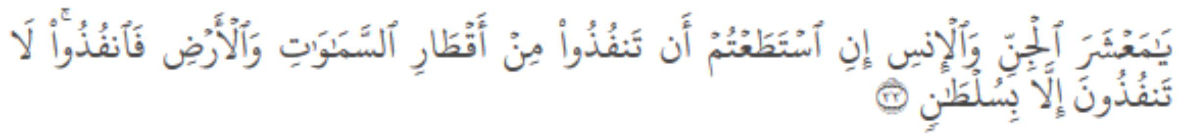 Arti Surah Ar Rahman Ayat 33 Perkata Beserta Isi Kandungan